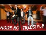 Noize MC - Пидор в белой рубашке (Красные Пятна) Фристайл на Корпоративе
