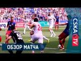 ПФК ЦСКА — СКА-Хабаровск — 2:0