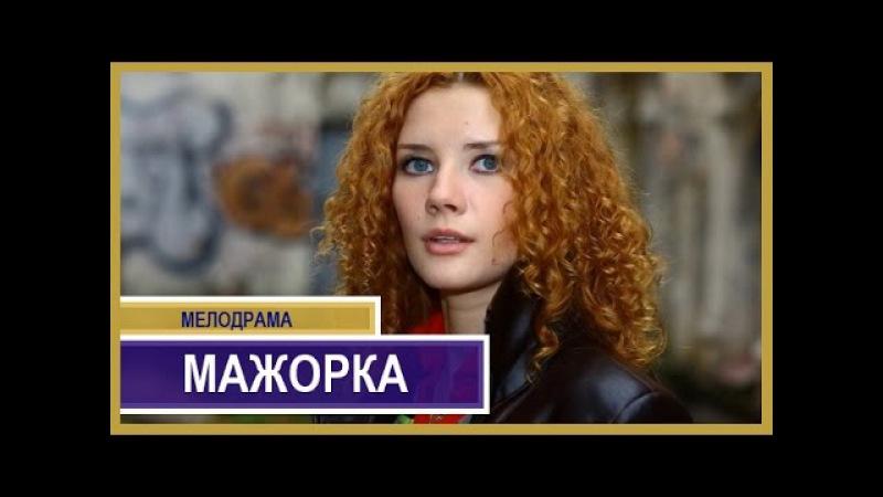Мелодрама МАЖОРКА (2016) русские фильмы HD / новинки кино 2016 » Freewka.com - Смотреть онлайн в хорощем качестве