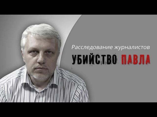 «Убийство Павла». Расследование гибели журналиста Шеремета