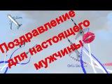 Красивое поздравление мужчинам с Днем Защитника Отечества, видео поздравления ...
