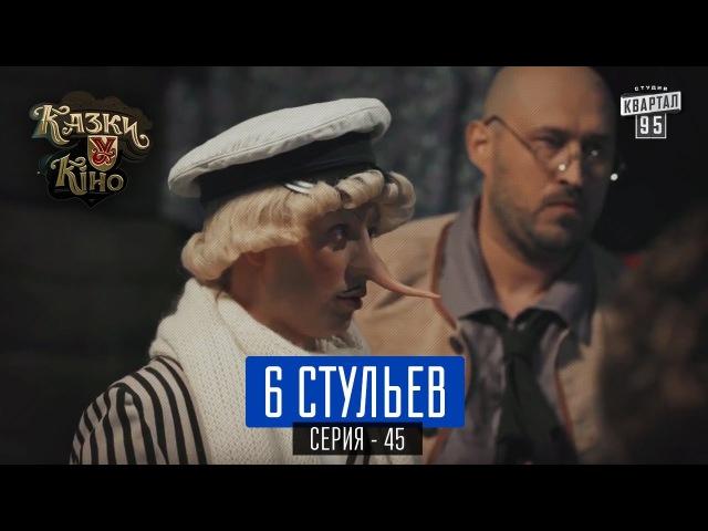6 Стульев - пародия на фильм 12 Стульев