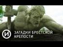 Загадки Брестской крепости   Телеканал История