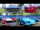 Born to be Wild 2017 Фестиваль американских автомобилей