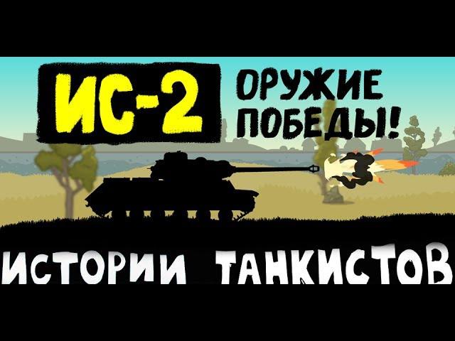 Истории танкистов. ИС-2