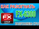 СВЯТОЙ РАЗГОН FX | РАЗГОНЯЕМ FX-6300 НА МАТ. ПЛАТЕ GIGABYTE 970A-DS3P