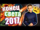 В 2017 КОНЕЦ СВЕТА