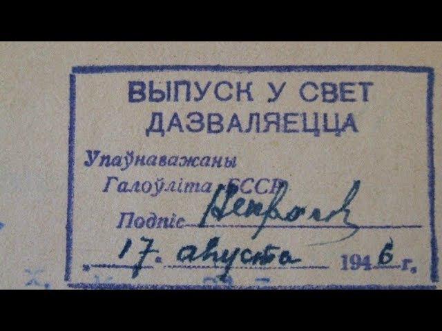 АТ такі быў подпіс у менскай цэнзуры часоў СССР