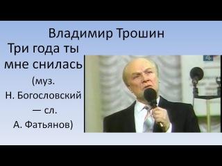 Владимир Трошин - Три года ты мне снилась