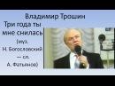 Владимир Трошин Три года ты мне снилась