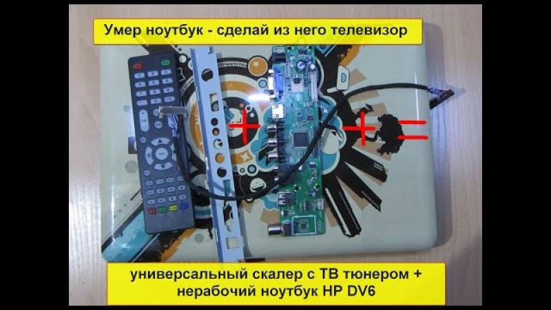 Делаем телевизор из ноутбука HP DV6 Универсальный скалер v56 LA.MV56U.A