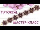 Двусторонний цветочный браслет из бисера и бусин. Two-sided Beaded Flower Bracelet