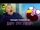 Реакция стариков на Happy Tree Friends McElroy перезалив