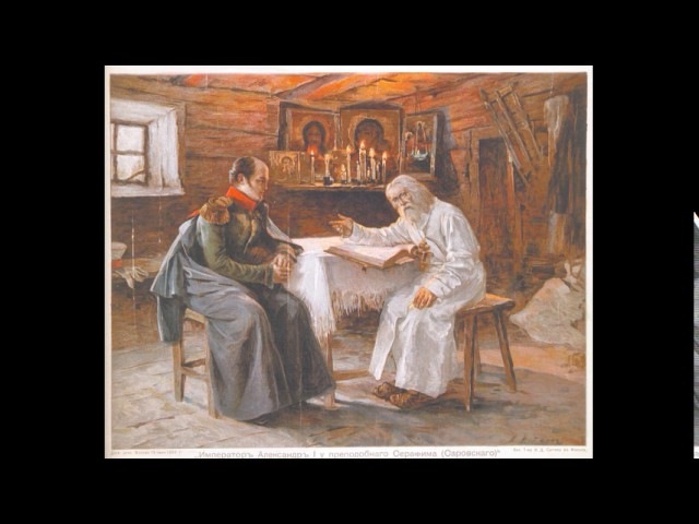 О ЦЕЛИ ХРИСТИАНСКОЙ ЖИЗНИ БЕСЕДА ПРЕПОДОБНОГО СЕРАФИМА САРОВСКОГО С НИКОЛАЕМ МОТОВИЛОВЫМ