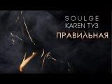ПРЕМЬЕРА Karen ТУЗ feat. Soulge - Правильная (2017)