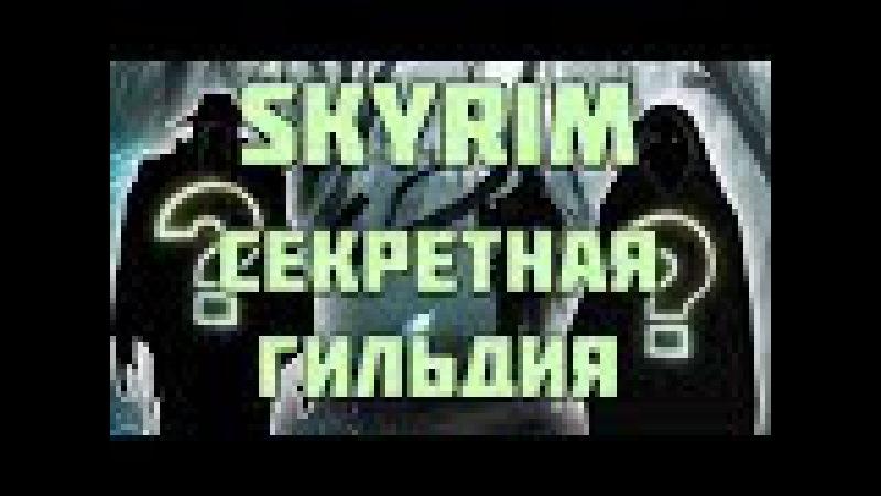 SKYRIM: СЕКРЕТЫ С ГЛАНТИРОМ 2 - САМАЯ СЕКРЕТНАЯ ГИЛЬДИЯ
