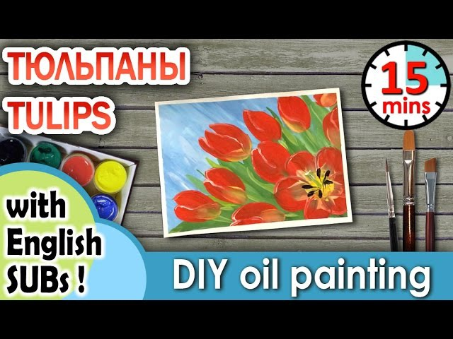 Картина за 15 минут! Рисуем тюльпаны гуашью! Painting TULIPS in 15 mins, gouache! (ENG SUB)