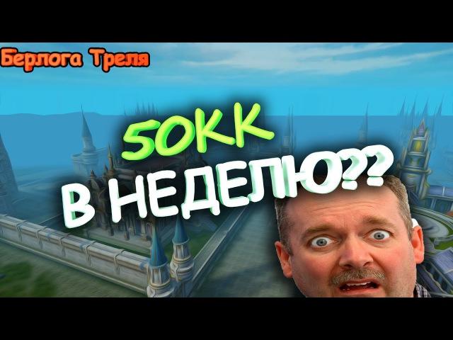 50 КК В НЕДЕЛЮ Дорога в топы Лисички 1.[pw.mail.ru]