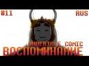 Undertale comic Воспоминание 11 Русский дубляж RUS