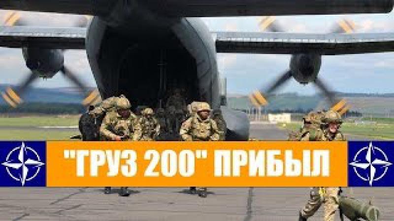 300 000 НАТОВЦЕВ ПРОТИВ ВЕЖЛИВЫХ ЛЮДЕЙ нато готовится к войне с россией сша россия война новости