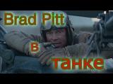 БРЕД ПИТТ В ТАНКЕ (Brad Pitt,fury) песня, клип, на фильм ярость 18+