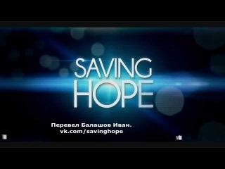 В надежде на спасение / Saving Hope (2012) Трейлер - KinoSTEKA.ru