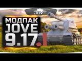 Модпак Джова к патчу 9.17.1! Расширенный модпак Jove обновления 0.9.17.1