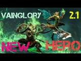 Vainglory 2.1 + новый герой (New HERO!)