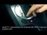 Audi TT + магнитола на Android QR-7077 + магнит (pcavto.com)