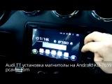 Audi TT установка магнитолы на Android KD-7039 и камеры заднего вида