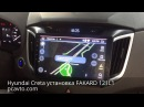 Hyundai Creta установка магнитолы на Android FAKARD 121L1