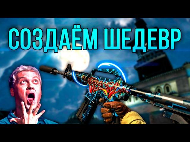 СОЗДАЁМ ШЕДЕВР (CS:GO)