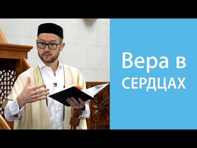 Как повлиять на веру близких