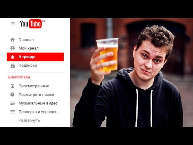 GIGGLE SHOW - ЮТУБ ТРЕНДЫ