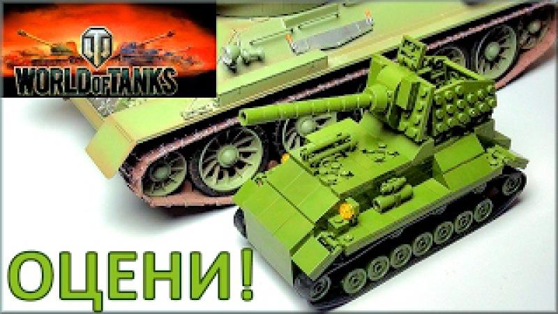 Конструктор аналог Lego по игре World of Tanks СУ-122А. Военные игрушки обзор видео для дет...