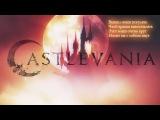 Castlevania 2017 — обзор на русском от Volfgert