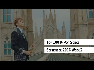 [TOP 100] K-POP SONGS CHART – SEPTEMBER 2016 WEEK 2