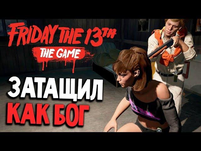САМЫЕ ЭПИЧНЫЕ ПОБЕДЫ - Friday the 13th: The Game (пятница 13 игра на русском) 38