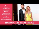 В Сеть попали голые фото Алексея Чумакова и Юлии Ковальчук