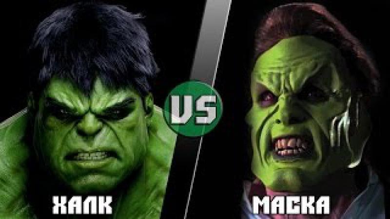 ХАЛК vs МАСКА/HULK (Marvel) vs THE MASK (Dark Horse) - Кто Кого? [bezdarno]