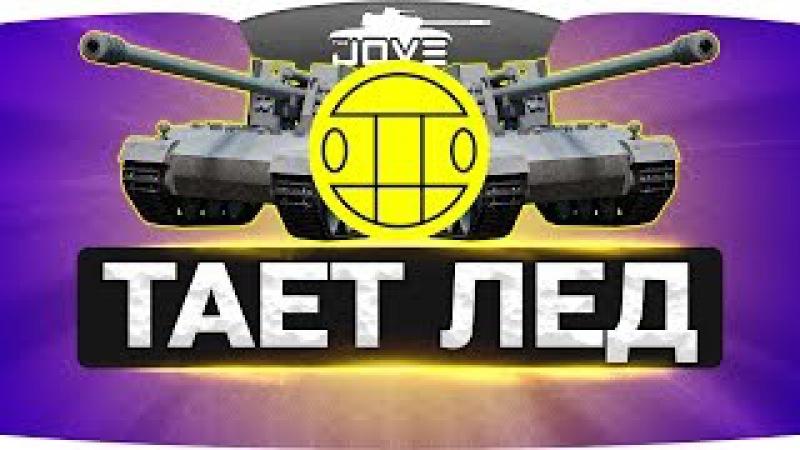 ТАЕТ ЛЕД [World Of Tanks Version]
