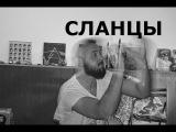 Алексей ФЕДЯЕВ — Сланцы (stand-up)