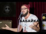 Алексей ФЕДЯЕВ  Бабайка (stand-up)