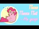 Песня Пинки Пай-На Десерт [PMV]