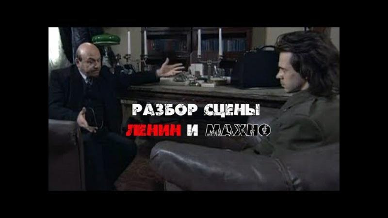 Ленин и Махно. Разбор сцены встречи. Продажи и переговоры.