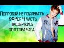 Попробуй не подпевать K-Pop 4 Часть, продержись полтора часа.