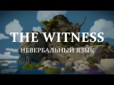 The Witness и новые языки Blitz and Chips
