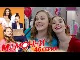 Мамочки - Серия 6 сезон 3 (46 серия) - комедийный сериал