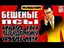 БЕШЕНЫЕ ПСЫ Игра по Легендарному фильму Геймплейный обзор Reservoir Dogs Bloody Days🔷 RuGamer🔶