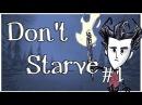 Dont Starve 1 - В поисках золота